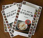 たきこみ本できたXS.jpg