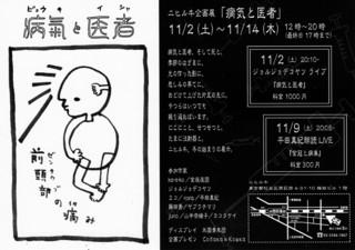 病気と医者展チラシ_中.jpg